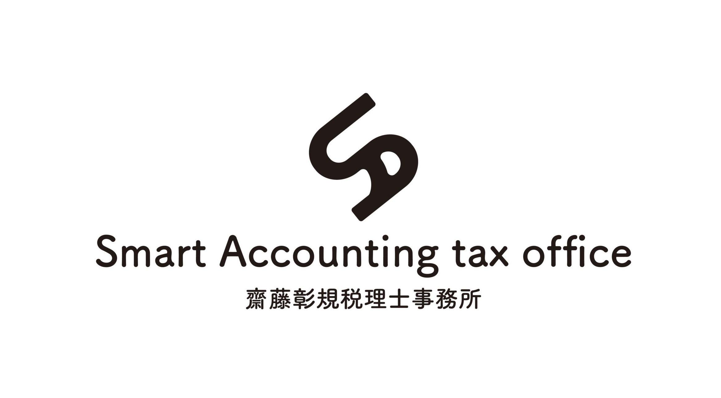 齋藤彰規税理士事務所 -Smart Accounting tax office-